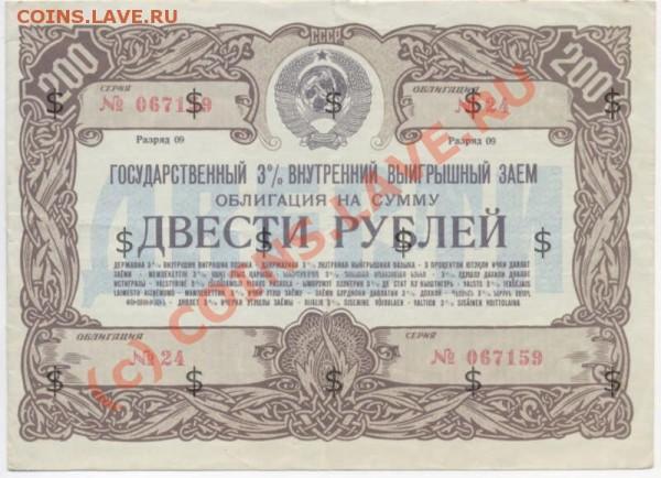 Облигации гос займа СССР 1947-1982гг - Scan-090120-0016