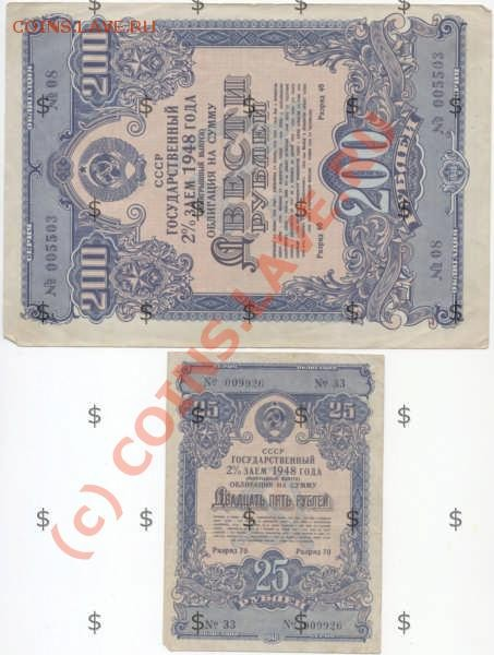 Облигации гос займа СССР 1947-1982гг - Scan-090120-0015