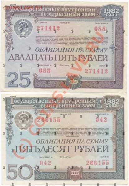 Облигации гос займа СССР 1947-1982гг - Scan-090120-0014