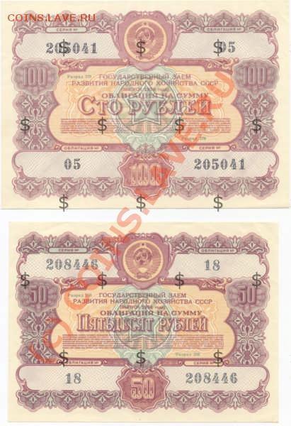 Облигации гос займа СССР 1947-1982гг - Scan-090120-0013