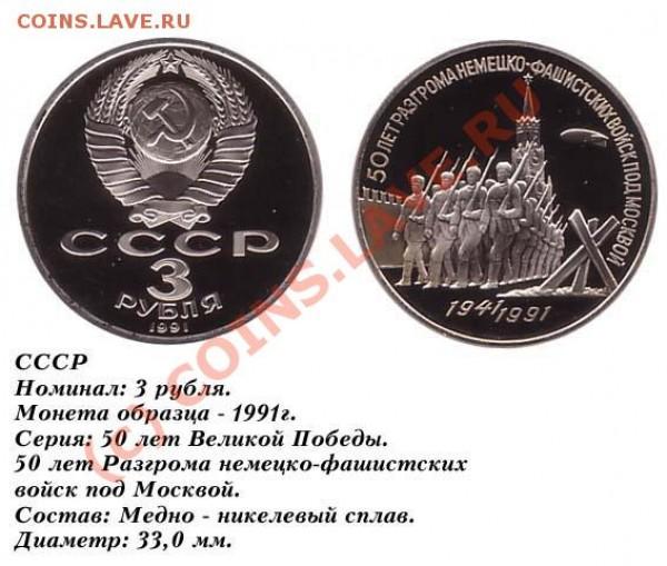 Набор 50 лет Победы над фашизмом. - 3rub1991RazgrMoskow