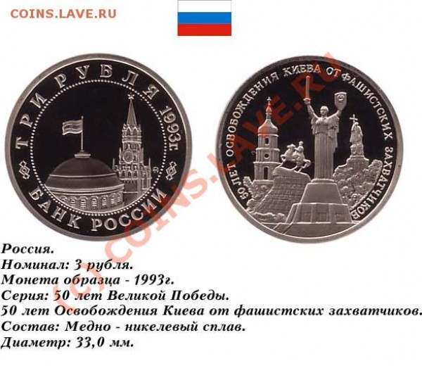 Набор 50 лет Победы над фашизмом. - 3rub1993OsvobKieva