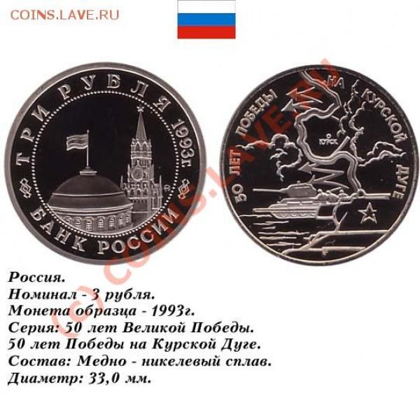 Набор 50 лет Победы над фашизмом. - 3rub1993PobedaKurskDuga
