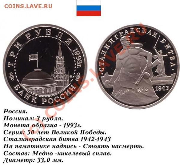 Набор 50 лет Победы над фашизмом. - 3rub1993StalinBitva