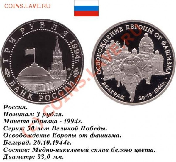 Набор 50 лет Победы над фашизмом. - 3rub1994OsvoboBelgorod
