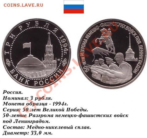 Набор 50 лет Победы над фашизмом. - 3rub1994RazgrLeningrad