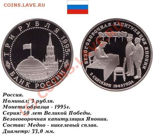Набор 50 лет Победы над фашизмом. - 3rub1995Japon