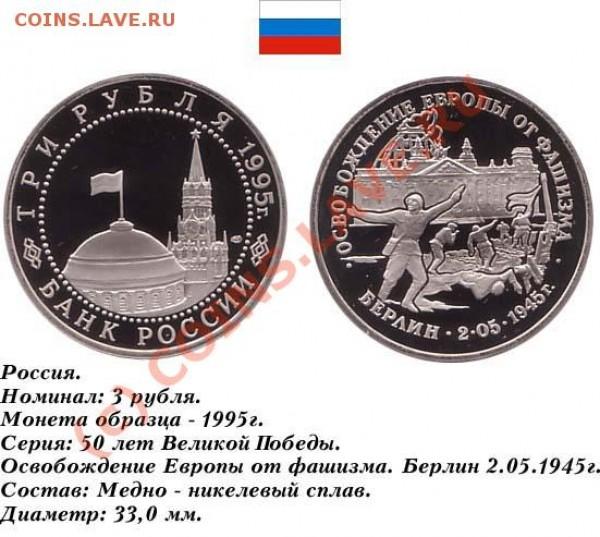 Набор 50 лет Победы над фашизмом. - 3rub1995OsvobBerlin