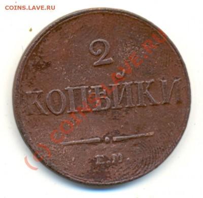 2 копейки 1833 ЕМ ФХ - оценка - 1833_2k0001