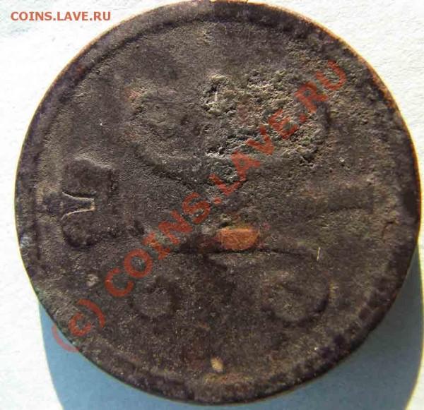 Помогите определить монету(жетон) с букв. Н1 с обеих сторон. - IMG_0416