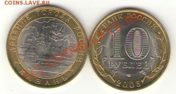 Древние города России 10 рублей 2005 г. Казань UNC - 52229