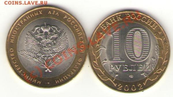 10 рублей 2002 г.МИНИСТЕРСТВО ИНОСТРАННЫХ ДЕЛ UNC - Президенты