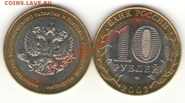 10 рублей 2002 г. Министерство Эконом Развития, UNC - Президенты