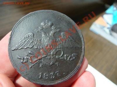 5 Копеек 1837г. ем-кт - DSC06184.JPG