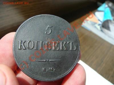 5 Копеек 1837г. ем-кт - DSC06187.JPG