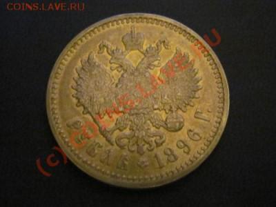 Рубль 1896 АГ - !Bw2J,9g!2k~$(KGrHqV,!ikEv1+0GqzyBMK3o6PJmg~~_12