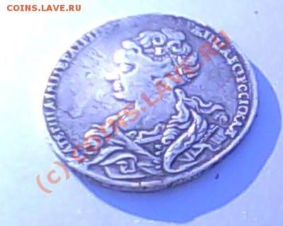 примерная стоимость рубль 1726г. - IMG0007A
