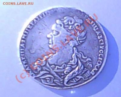 примерная стоимость рубль 1726г. - IMG0008A