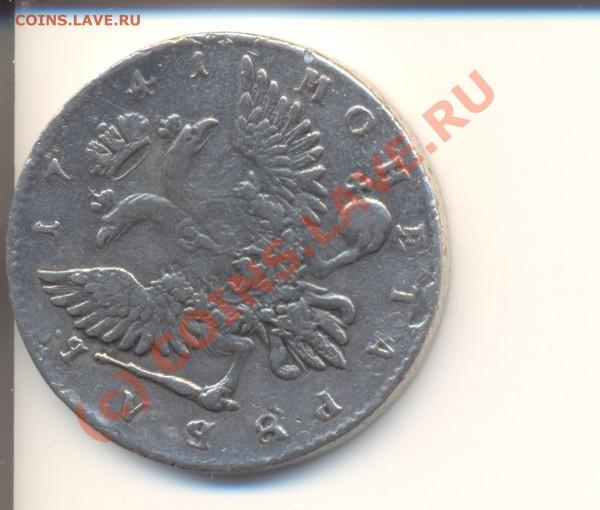 Один рубль 1741 помогите оценить - Изображение