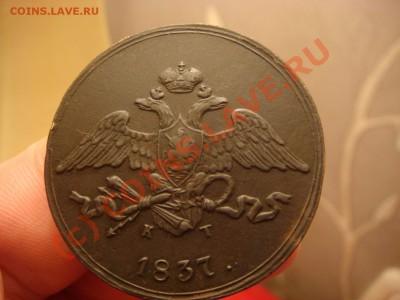 5 Копеек 1837г. ем-кт - DSC06216.JPG