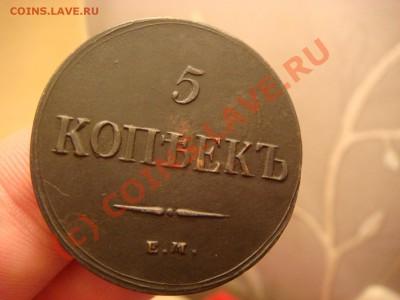 5 Копеек 1837г. ем-кт - DSC06219.JPG