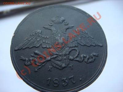 5 Копеек 1837г. ем-кт - DSC06206.JPG