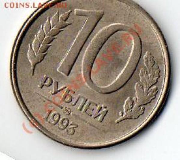 10 рублей - img002