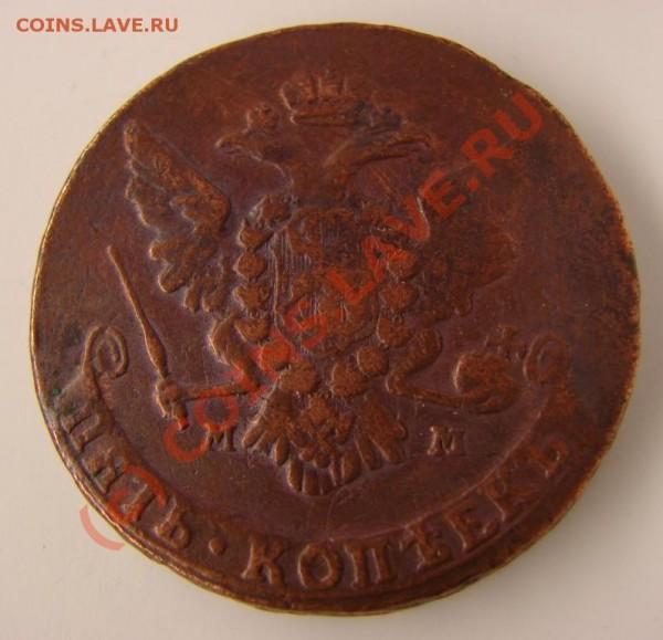 5 копеек 1766 ММ - 5 копеек 1766 год ММ а.JPG