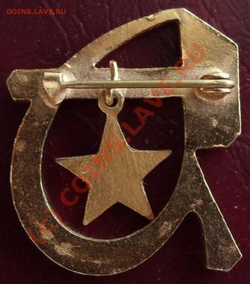 Серп и молот с подвеской-звездой. - znak3