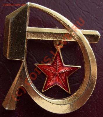 Серп и молот с подвеской-звездой. - znak2