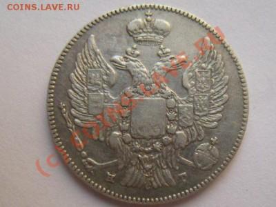 20 копеек 1832 НГ (насколько редки,ценны и тд. и тп.) - x_01db9a7a