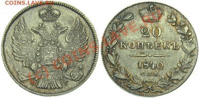 20 копеек 1832 НГ (насколько редки,ценны и тд. и тп.) - 20k-1840