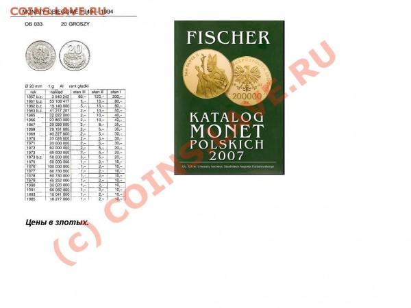 Помогите с определением и оценкой монет Польши 1923-2003г - Mon2