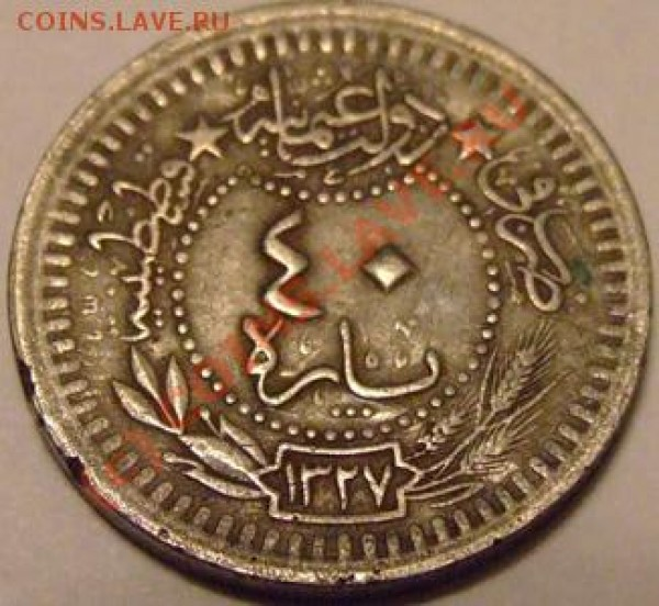 Монета с арабской вязью - 1327.JPG