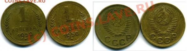 Оцените копейку 1950г. и 1971г. - File0107