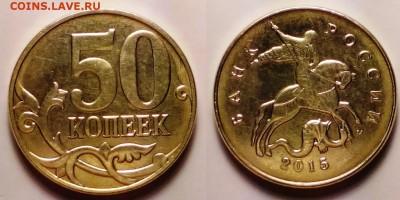 Монеты 2015 года (по делу) Открыть тему - модератору в ЛС - 50 коп 2015 года