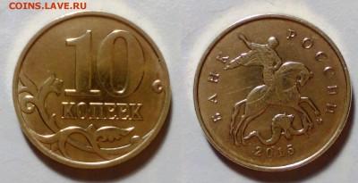 Монеты 2015 года (по делу) Открыть тему - модератору в ЛС - 10 коп 2015 года