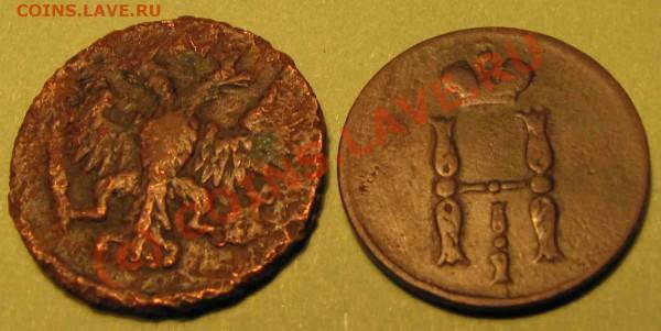 Помогите определить монету(жетон) с букв. Н1 с обеих сторон. - IMG_0609