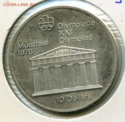 Олимпийские игры. - img874-25