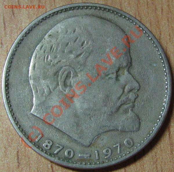 Ленин 1870-1970 - IMG_0378