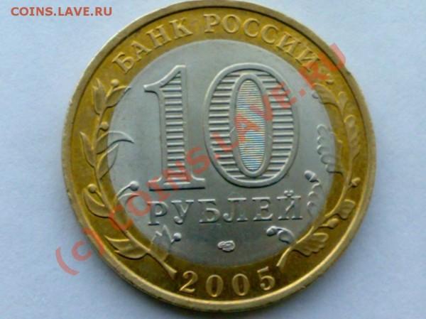 10 рублей 2005 года СПМД - 22012009006