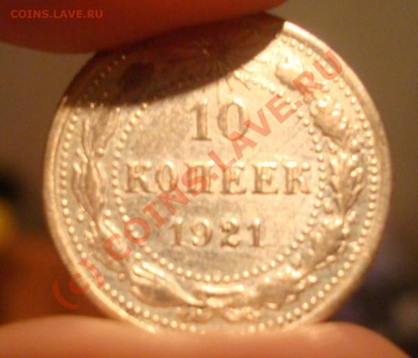 10 копеек 1921г. - 1921b