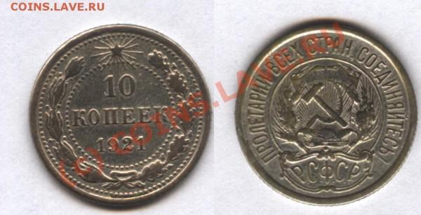 10 копеек 1921г. - 1921ag.JPG