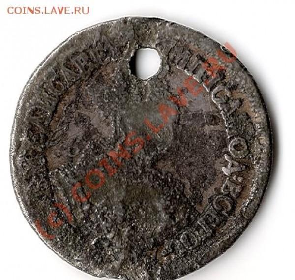 Монета 17?6 год моната или уже лом? - сканирование00171