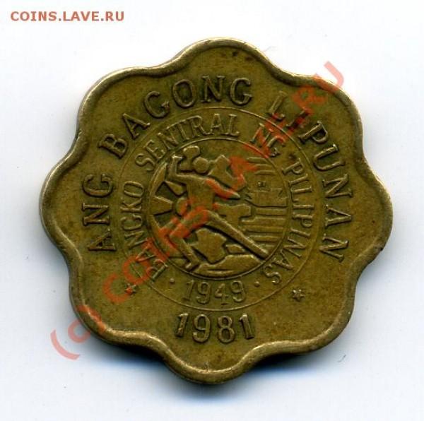 Монетка на опознание - 1981