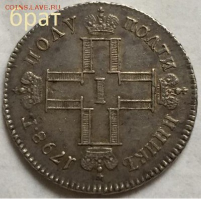 Коллекционные монеты форумчан (мелкое серебро, 5-25 коп) - image-07-07-15-11-39-7 - копия