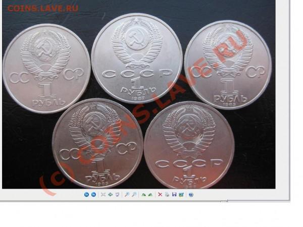 Юбилейные рубли 1985-87г, 1р 70 лет ВОСР выпуклые меридианы - и вот.JPG