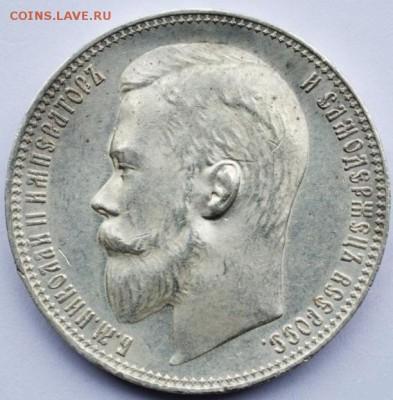 Коллекционные монеты форумчан (рубли и полтины) - 1899-ФЗ-1