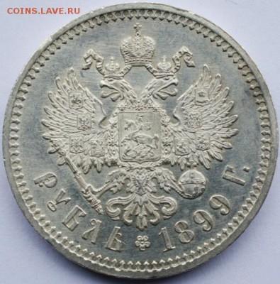 Коллекционные монеты форумчан (рубли и полтины) - 1899-ФЗ-2