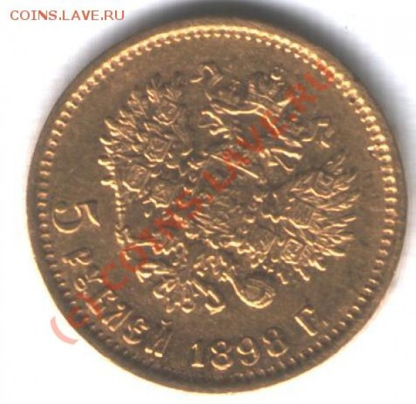5 рублей 1898 - 678.JPG